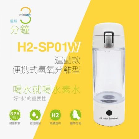 【氫水杯】H2-SP01W360ml白色